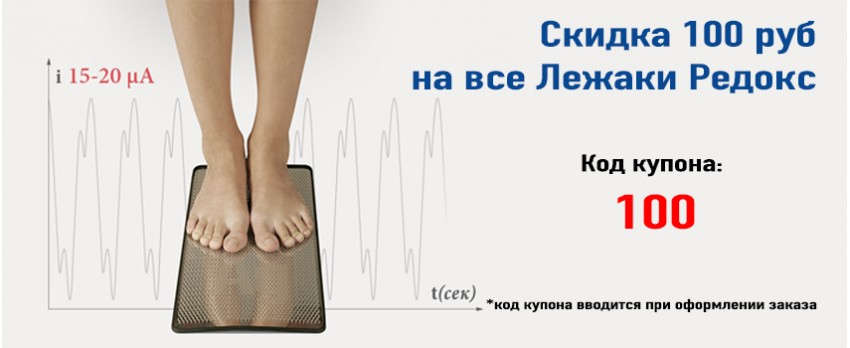 Лежаки Доктора Редокс