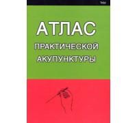 Книга «Атлас практической акупунктуры» Миконенко А.Б.
